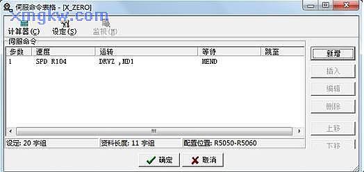 永宏plc在电路板检测仪上的应用